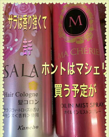 髪コロンB(サラ スウィートローズの香り)/SALA/その他スタイリングを使ったクチコミ(4枚目)