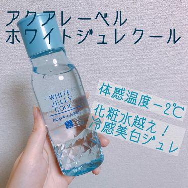 ホワイトジュレ クール/アクアレーベル/オールインワン化粧品を使ったクチコミ(1枚目)