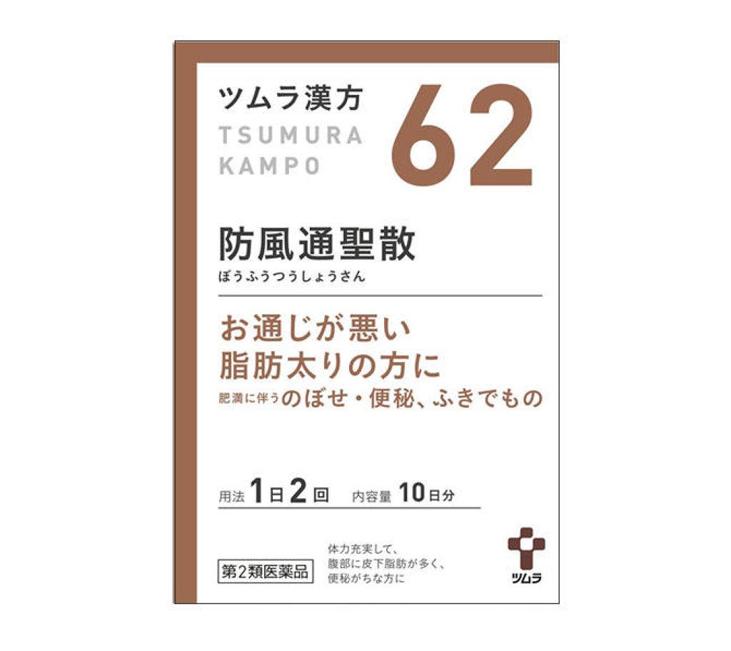 聖 防風 痩せる 口コミ 62 通 散 ツムラ