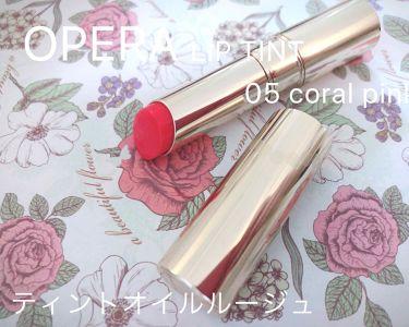 オペラ リップティント 05  コーラルピンク/OPERA/口紅を使ったクチコミ(1枚目)
