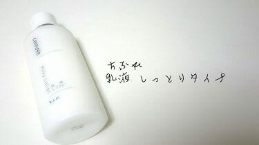 乳液 しっとりタイプ/ちふれ/乳液を使ったクチコミ(1枚目)