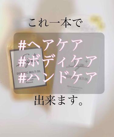 サインシステミックオイル/Sign/その他スタイリングを使ったクチコミ(1枚目)