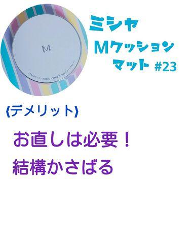M クッションファンデーション(マット)/MISSHA/その他ファンデーションを使ったクチコミ(3枚目)