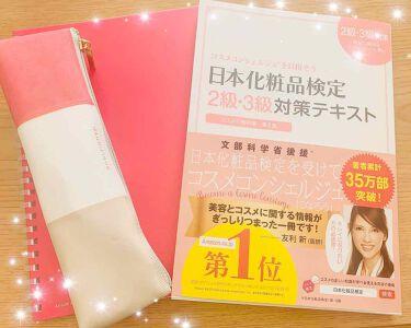 日本化粧品検定2級.3級対策テキスト/主婦の友社/書籍を使ったクチコミ(1枚目)