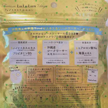 沖縄ルルルン(シークワーサーの香り)/ルルルン/シートマスク・パックを使ったクチコミ(2枚目)