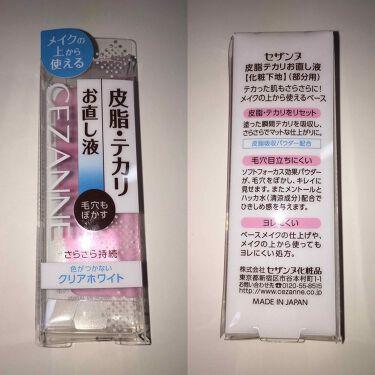 皮脂テカリお直し液/CEZANNE/化粧下地を使ったクチコミ(4枚目)