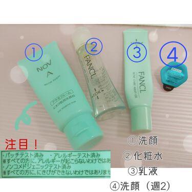 A アクネフォーム/NOV/洗顔フォームを使ったクチコミ(2枚目)