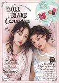 e-MOOK 乙女なドールメイクコスメBOOK