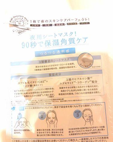 オトナプラス 夜用チャージフルマスク/サボリーノ/シートマスク・パックを使ったクチコミ(2枚目)