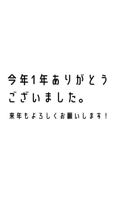 ひ な ま る on LIPS 「みなさん今年もありがとうございました🙇♀️来年もよろしくお願..」(1枚目)