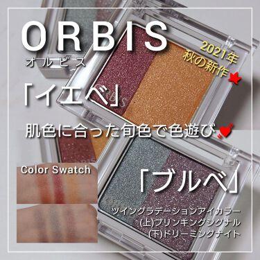 ツイングラデーションアイカラー/ORBIS/ジェル・クリームアイシャドウを使ったクチコミ(1枚目)