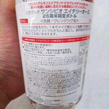 サンシビオ エイチツーオー D/ビオデルマ/リキッドクレンジングを使ったクチコミ(2枚目)