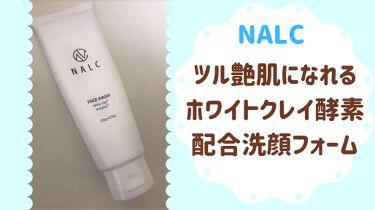 ホワイトクレイ酵素配合洗顔フォーム/NALC/洗顔フォームを使ったクチコミ(1枚目)