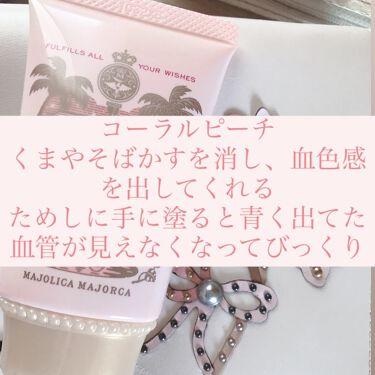 スキンナビゲートカラー/MAJOLICA MAJORCA/化粧下地を使ったクチコミ(3枚目)