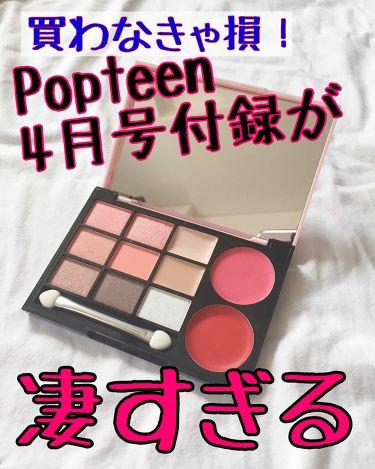 Popteen2019年4月号付録/Popteen (ポップティーン)/パウダーアイシャドウを使ったクチコミ(1枚目)