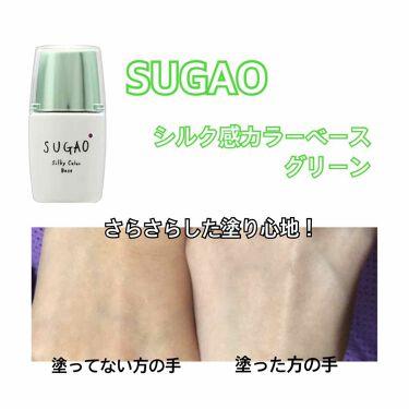 シルク感カラーベース/SUGAO/化粧下地 by あんにんど。(17)