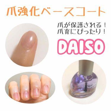 爪強化ベースコート/DAISO/ネイルトップコート・ベースコートを使ったクチコミ(1枚目)