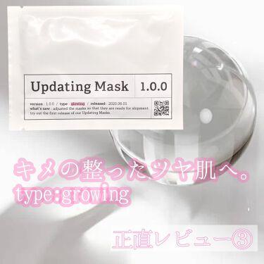 Updating Mask 1.0.0 Type G(ツヤ)/glowing 1セット5枚入り/meol/シートマスク・パックを使ったクチコミ(1枚目)