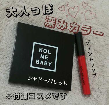 Popteen2019年6月号付録KOL ME BABYアイシャドウパレット/Popteen /パウダーアイシャドウを使ったクチコミ(1枚目)