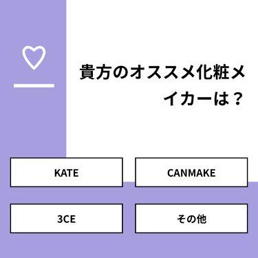 うらら💓💓 on LIPS 「【質問】貴方のオススメ化粧メイカーは?【回答】・KATE:16..」(1枚目)