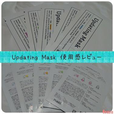Updating Mask/meol/シートマスク・パックを使ったクチコミ(1枚目)