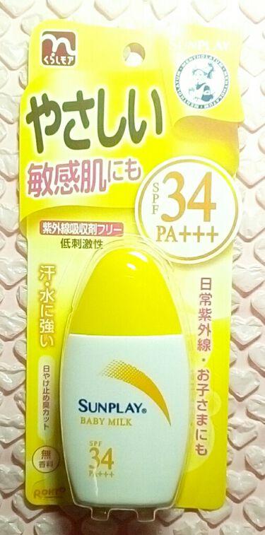 サンプレイベビーミルク/メンソレータム サンプレイ/日焼け止め(ボディ用)を使ったクチコミ(3枚目)