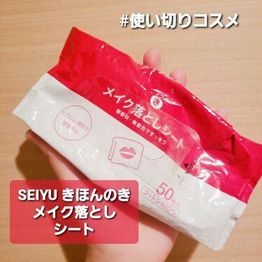 きほんのき メイク落としシート/equate (西友)/クレンジングシートを使ったクチコミ(1枚目)