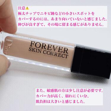 ディオールスキン フォーエヴァー スキン コレクト コンシーラー/Dior/コンシーラーを使ったクチコミ(5枚目)