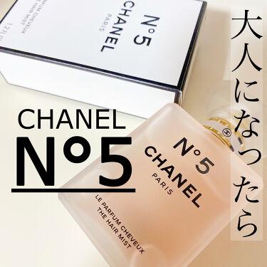 シャネル N°5 ザ ヘア ミスト/CHANEL/香水(レディース)を使ったクチコミ(1枚目)