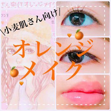 Rinさんの「シャインリッチオールインワンティント<リップグロス>」を含むクチコミ