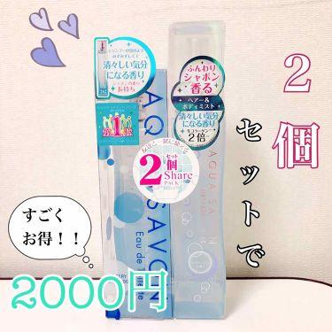 ウォータリーシャンプーの香り/アクアシャボン/香水(メンズ)を使ったクチコミ(1枚目)