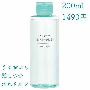 クリアケア拭き取り化粧水/無印良品/化粧水を使ったクチコミ(3枚目)