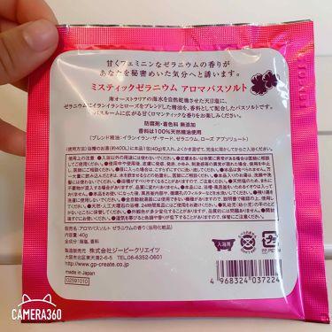 アロマバスソルト/ジーピークリエイツ/入浴剤を使ったクチコミ(3枚目)