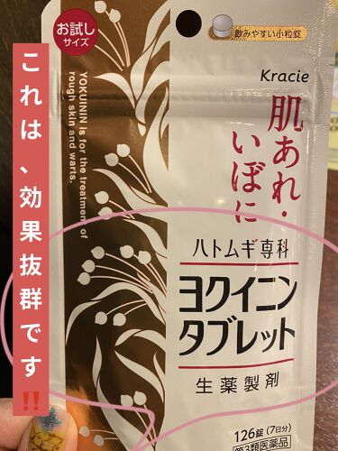 クラシエヨクイニンタブレット(医薬品)/クラシエ薬品/その他を使ったクチコミ(1枚目)