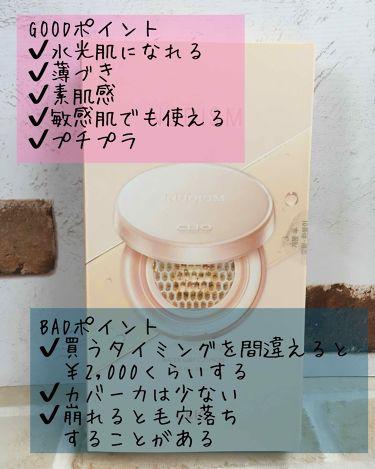 ヌーディズムウォーターグリップクッション/CLIO/その他ファンデーションを使ったクチコミ(2枚目)