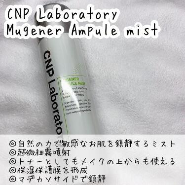 Mugener Ampule mist/CNP Laboratory/ミスト状化粧水を使ったクチコミ(6枚目)