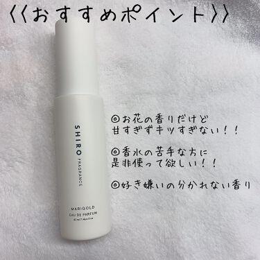 マリーゴールド オードパルファン/SHIRO/香水(レディース)を使ったクチコミ(4枚目)