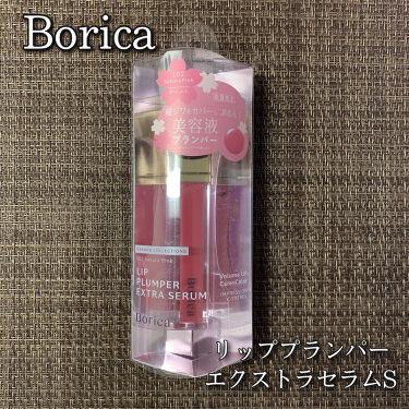 リッププランパー エクストラセラムS/Borica/リップケア・リップクリームを使ったクチコミ(1枚目)