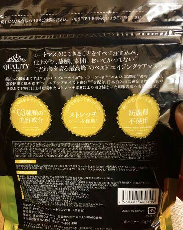 オールインワンシートマスク プレミアムEX 携帯用/クオリティファースト/シートマスク・パックを使ったクチコミ(2枚目)