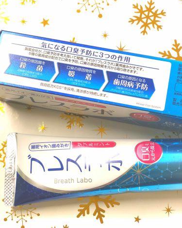 薬用イオン歯みがき ブレスラボ ダブルミント/ブレスラボ/歯磨き粉を使ったクチコミ(2枚目)