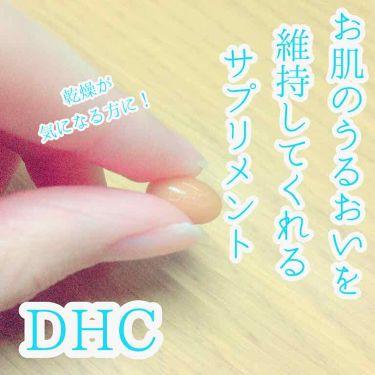 セラミド モイスチュア/DHC/美肌サプリメントを使ったクチコミ(1枚目)
