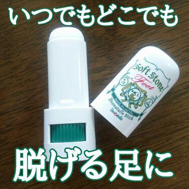 デオナチュレ 薬用 ソフトストーン足指/デオナチュレ/デオドラント・制汗剤を使ったクチコミ(1枚目)