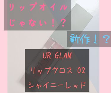 URGLAM LIP GLOSS(リップグロス)/DAISO/リップグロスを使ったクチコミ(1枚目)