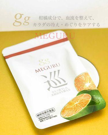 MEGURU/gg/健康サプリメントを使ったクチコミ(1枚目)