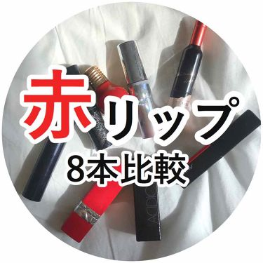 クリスタルデュオ リップスティック/Visée/口紅を使ったクチコミ(1枚目)