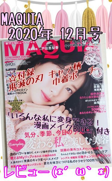 MAQUIA 2020年12月号/MAQUIA/雑誌を使ったクチコミ(1枚目)