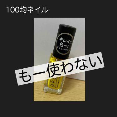 UR GLAM COLOR NAIL SELECTION(カラーネイルセレクション)/DAISO/マニキュアを使ったクチコミ(1枚目)