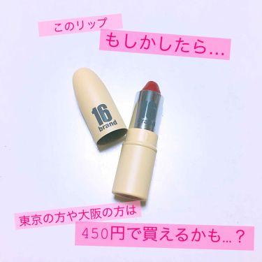 RU16 GLOSSY/16brand/口紅を使ったクチコミ(1枚目)