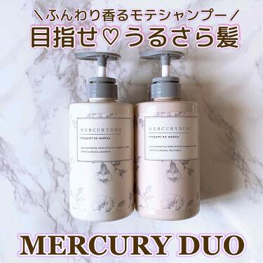 MERCURYDUOシャンプー・トリートメント【モイストタイプ】/RBP/シャンプー・コンディショナーを使ったクチコミ(1枚目)