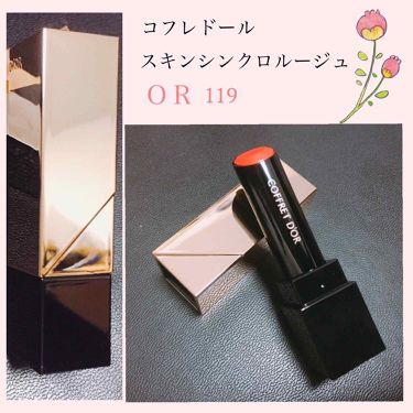 スキンシンクロルージュ/コフレドール/口紅を使ったクチコミ(1枚目)